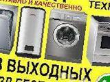 Ремонт стиральных машин. Холодильников и многое др