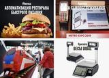 Автоматизация предприятий торговли, сферы услуг, развлекательных учреждений